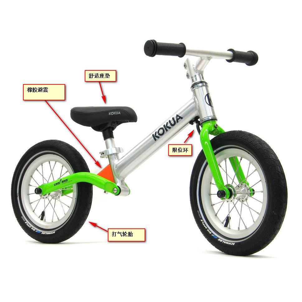 人生第一辆自行车KoKua